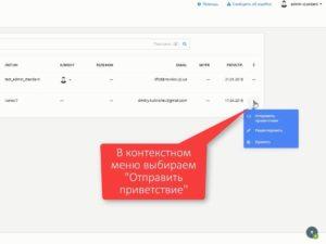 Отправка учетных данных дополнительному пользователю