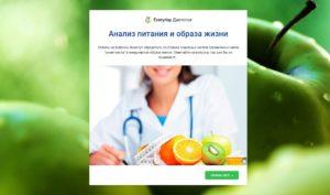 On-line dietitian test demo