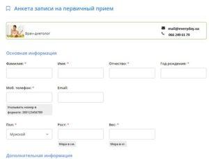 """Как работает онлайн запись на первичный прием и регистрация Клиента в """"Everyday Studio"""""""