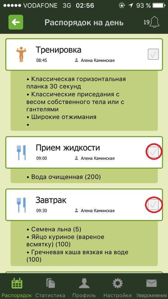drex_chto_polzovatel_vidit_v_prilozhenii_custom_5